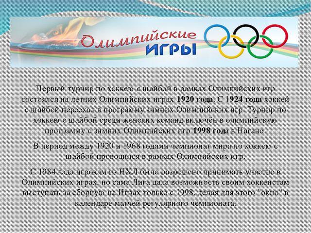 Первый турнир по хоккею с шайбой в рамках Олимпийских игр состоялся на летни...