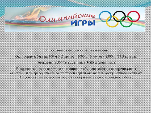 В программе олимпийских соревнований: Одиночные забеги на 500 м (4,5 кругов)...