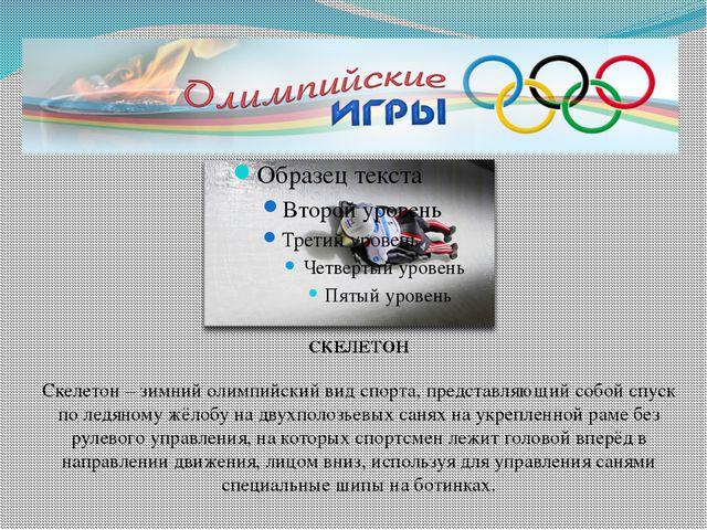 СКЕЛЕТОН Скелетон – зимний олимпийский вид спорта, представляющий собой спус...