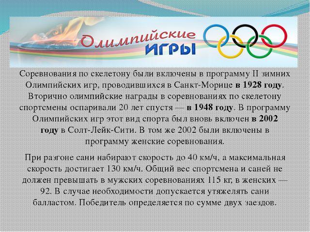 Соревнования по скелетону были включены в программу II зимних Олимпийских иг...