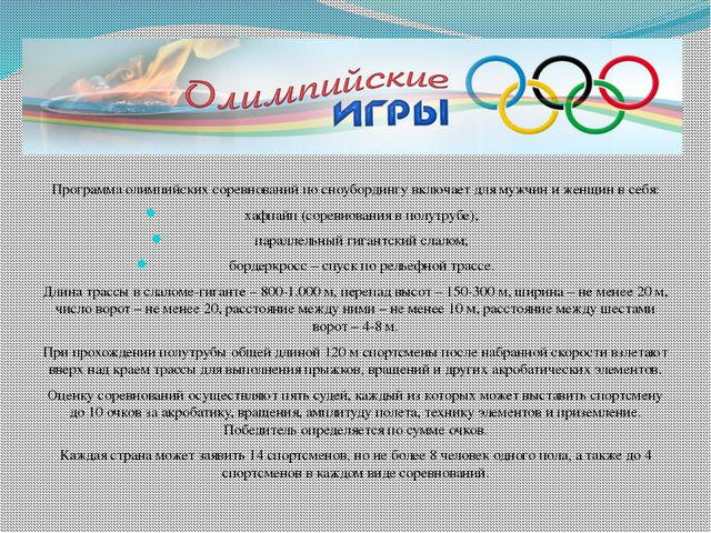 Программа олимпийских соревнований по сноубордингу включает для мужчин и жен...