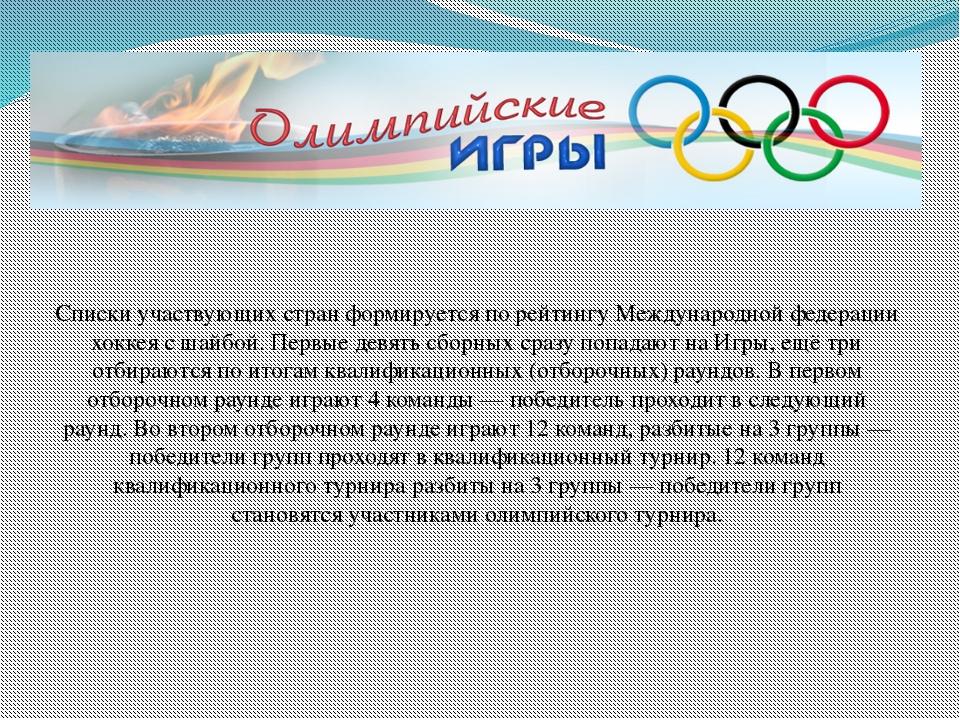 Списки участвующих стран формируется по рейтингу Международной федерации хок...