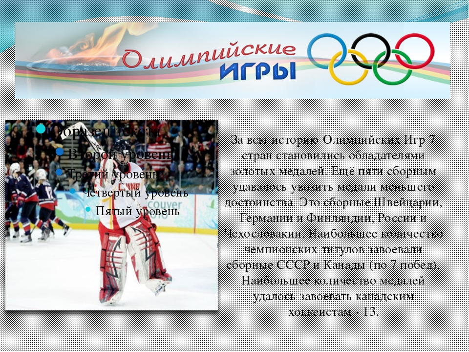 За всю историю Олимпийских Игр 7 стран становились обладателями золотых меда...