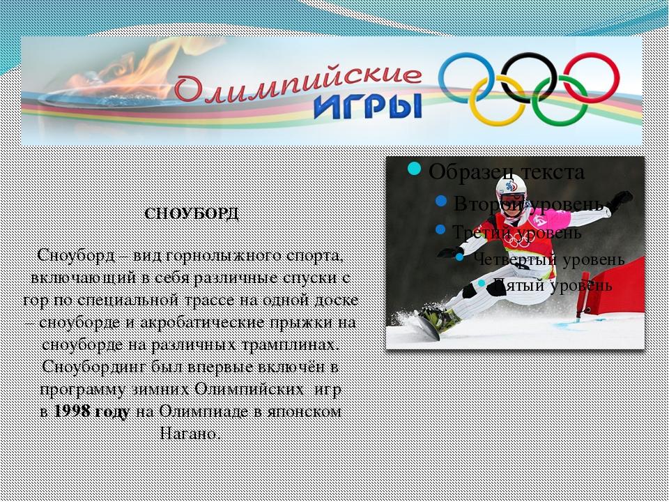 СНОУБОРД Сноуборд – вид горнолыжного спорта, включающий в себя различные спу...