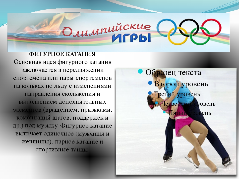 Расписание занятий: по средам с до , по пятницам с до в олимпийском комплексе