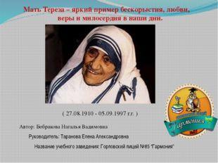 Мать Тереза – яркий пример бескорыстия, любви, веры и милосердия в наши дни.