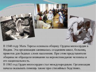 В 1948 году Мать Тереза основала общину Ордена милосердия в Индии. Эта органи