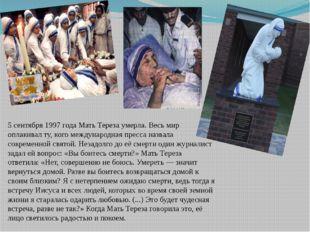 5 сентября 1997 года Мать Тереза умерла. Весь мир оплакивал ту, кого междунар