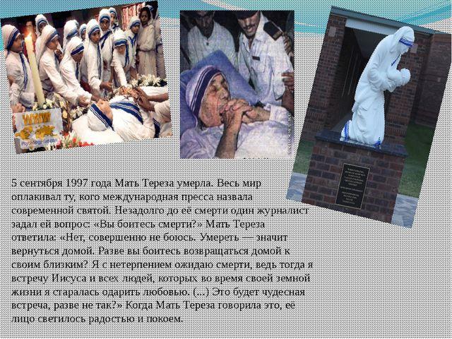 5 сентября 1997 года Мать Тереза умерла. Весь мир оплакивал ту, кого междунар...
