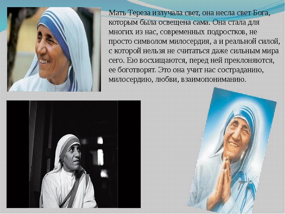 Мать Тереза излучала свет, она несла свет Бога, которым была освещена сама. О...