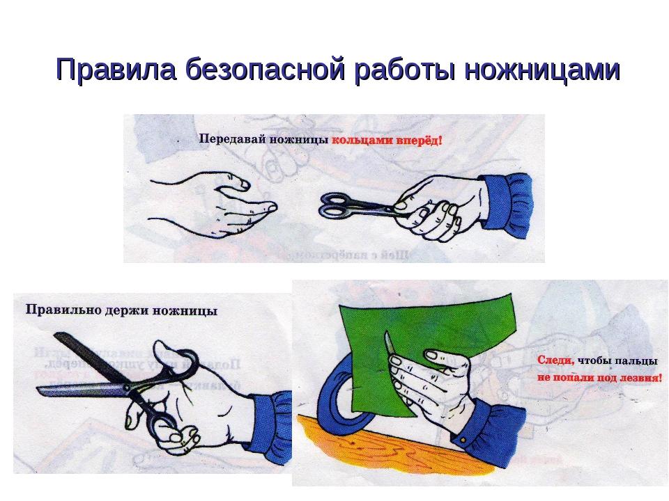 Правила безопасной работы ножницами