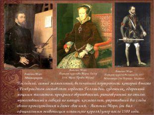 Последний, самый знаменитый, величайший портретист, который вместе с Рембранд