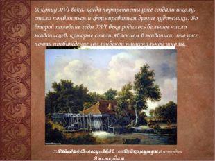 К концу XVI века, когда портретисты уже создали школу, стали появляться и фор