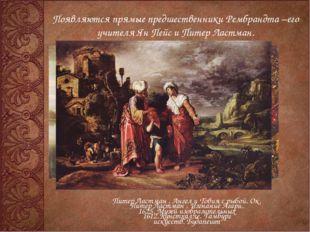 Появляются прямые предшественники Рембрандта –его учителя Ян Пейс и Питер Лас