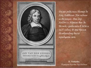 R. Vinkeles Портрет Яна ван дер Хейдена. Далее родились Питер де Хох, Хоббема