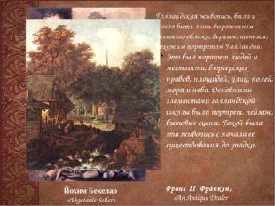 Голландская живопись, была и могла быть лишь выражением внешнего облика, верн