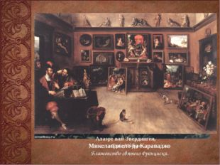 Микеланджело да Караваджо Блаженство святого Франциска. Алаэрт ван Эвердинген