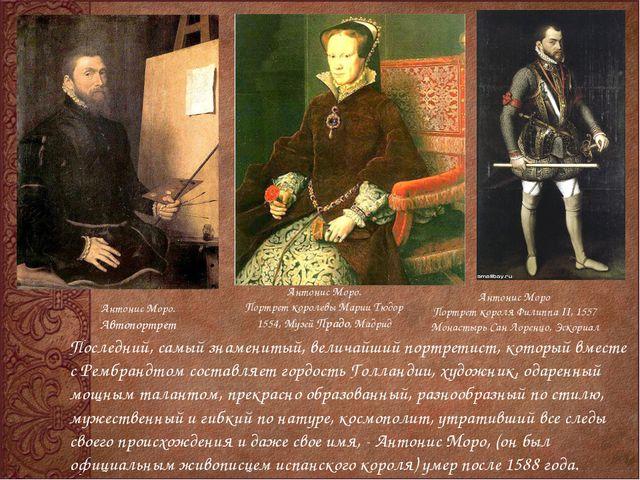 Последний, самый знаменитый, величайший портретист, который вместе с Рембранд...
