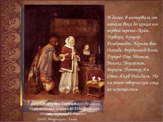 И далее, в интервале от начала века до конца его первой трети–Кейп, Терборх,...