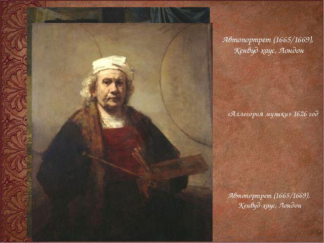 Ре́мбрандт Ха́рменс ван Рейн. Автопортрет (1665/1669), Кенвуд-хаус,Лондон Р...