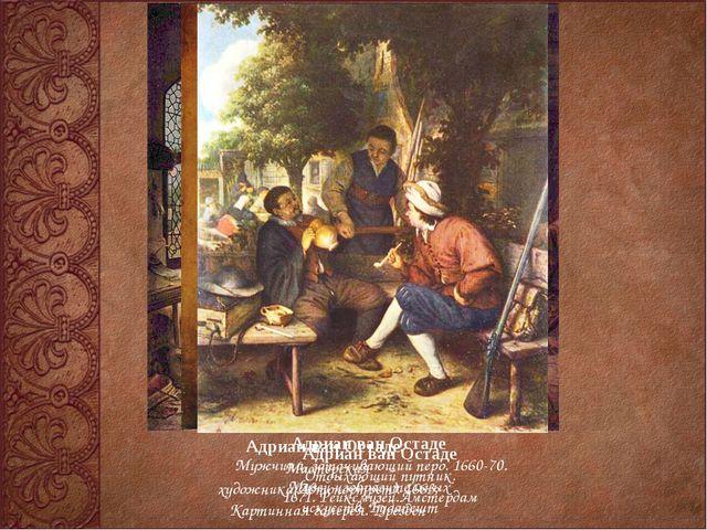 Адриан ван Остаде. Мастерская художника(Автопортрет).1663, Картинная галерея...