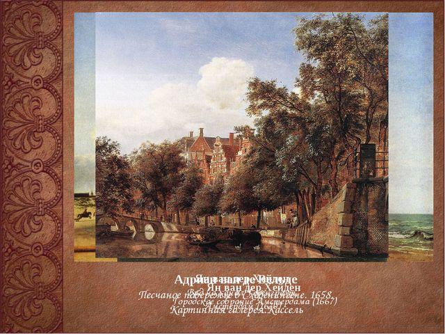 Адриан ван де Вельде Песчаное побережье в Схевенингене. 1658. Картинная галер...