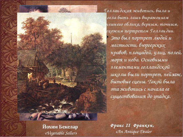 Голландская живопись, была и могла быть лишь выражением внешнего облика, верн...