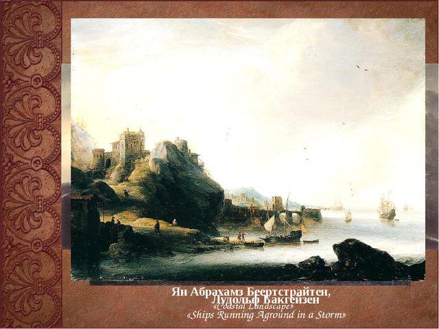 Лудольф Бакгейзен «Ships Running Aground in a Storm» Ян Асселейн «Italianate...