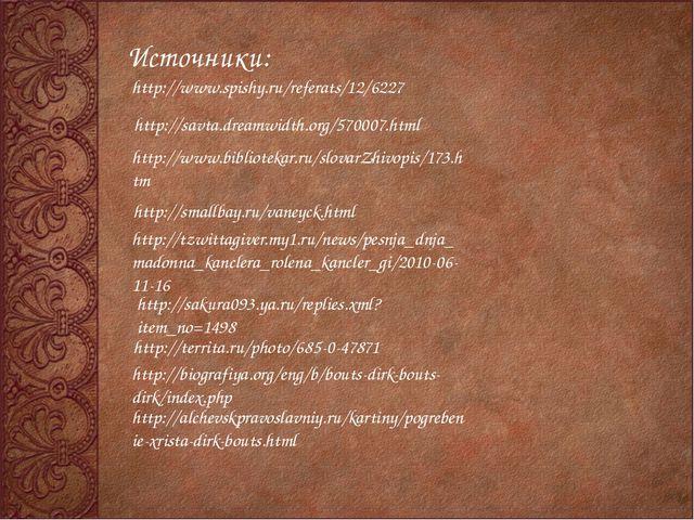 Источники: http://www.spishy.ru/referats/12/6227 http://www.bibliotekar.ru/sl...