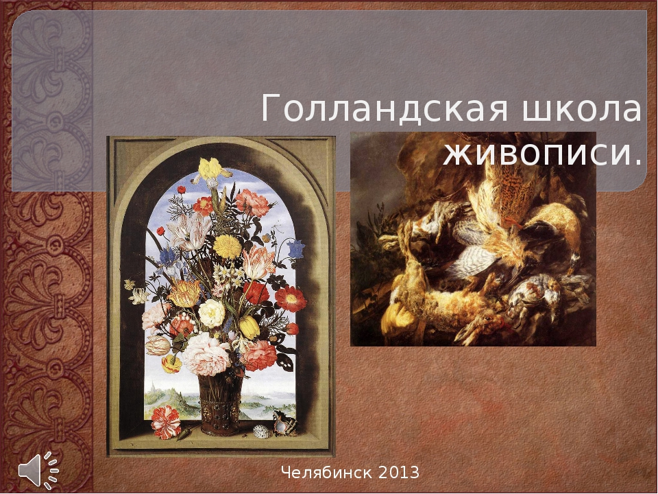 Голландская школа живописи. Челябинск 2013