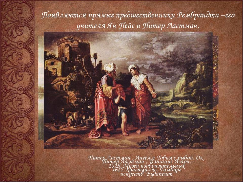 Появляются прямые предшественники Рембрандта –его учителя Ян Пейс и Питер Лас...
