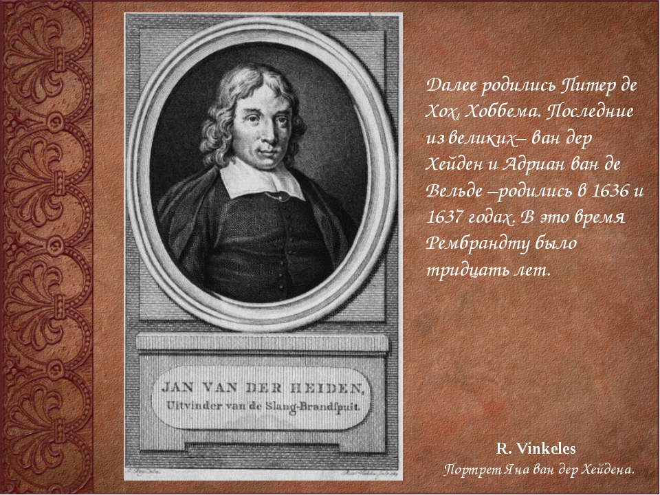 R. Vinkeles Портрет Яна ван дер Хейдена. Далее родились Питер де Хох, Хоббема...