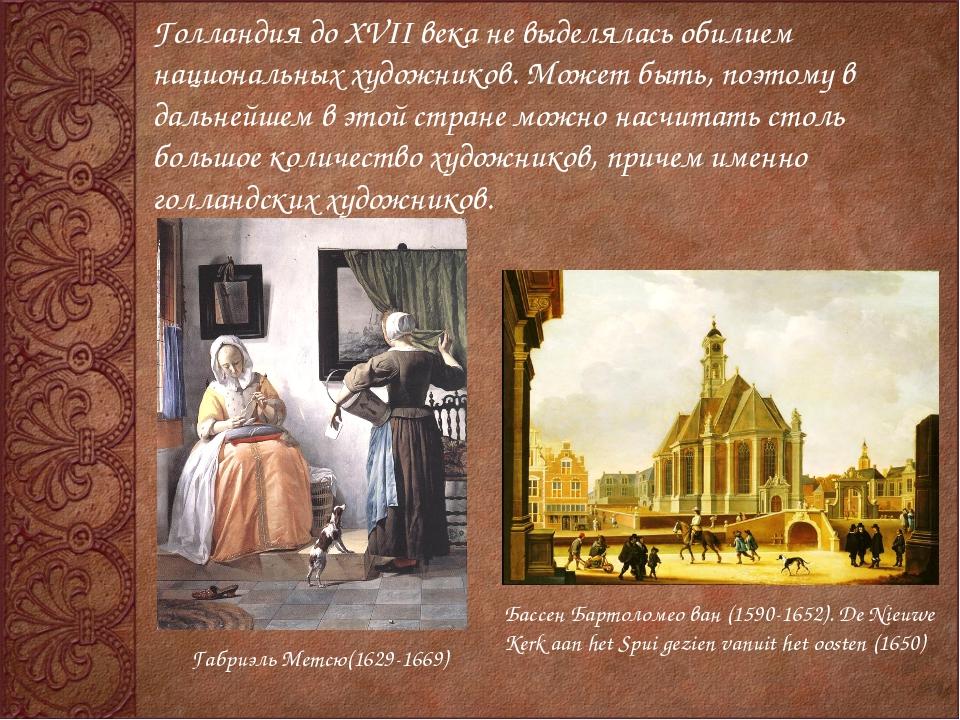 Голландия до XVII века не выделялась обилием национальных художников. Может б...