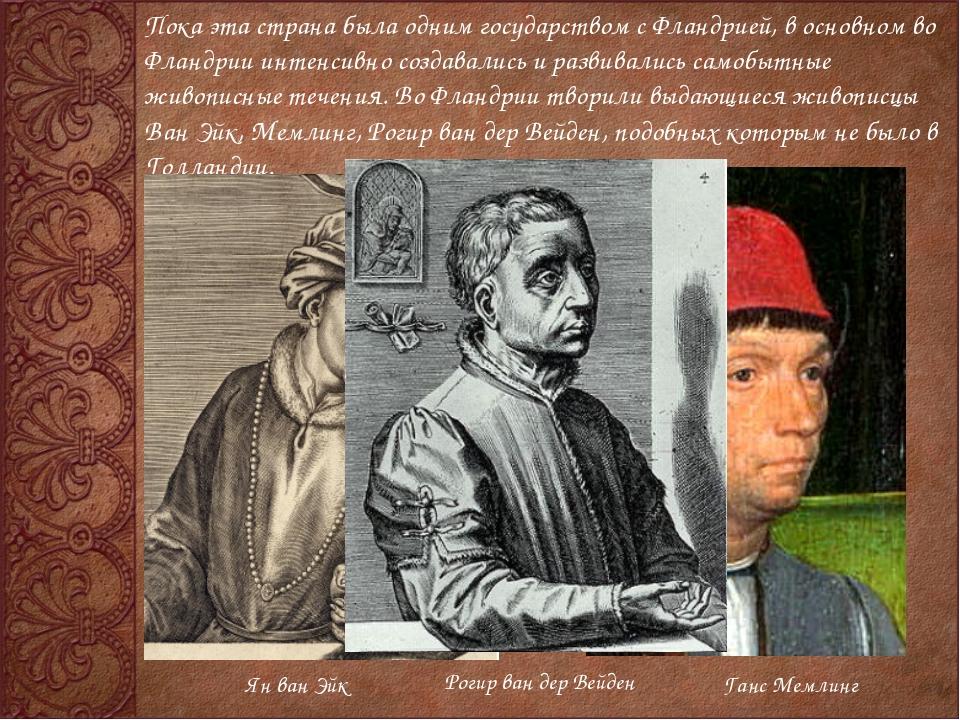 Пока эта страна была одним государством с Фландрией, в основном во Фландрии и...