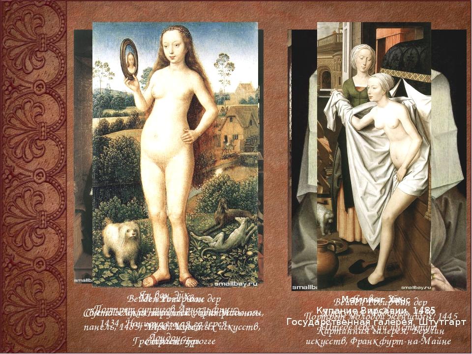 Ян ван Эйк Портрет супругов Арнольфини 1434, Национальная галерея, Лондон Ян...