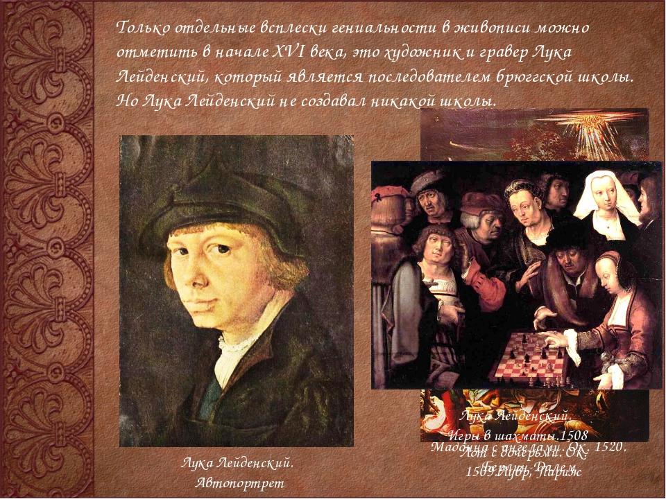 Только отдельные всплески гениальности в живописи можно отметить в начале XVI...