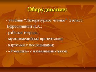 """Оборудование: - учебник """"Литературное чтение"""". 2 класс. Ефросининой Л.А.; - р"""