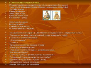 4. Этап актуализации знаний. (Обзор прочитанных сказок народов мира, работа с