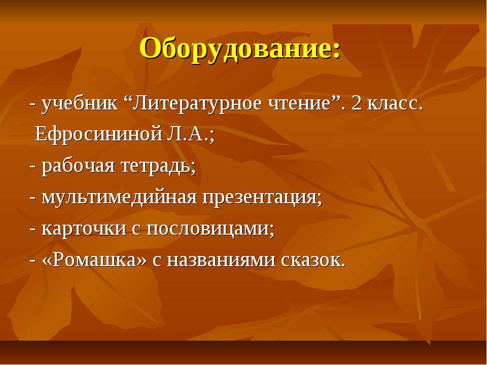 """Оборудование: - учебник """"Литературное чтение"""". 2 класс. Ефросининой Л.А.; - р..."""