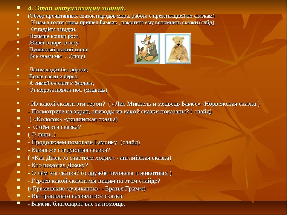 4. Этап актуализации знаний. (Обзор прочитанных сказок народов мира, работа с...
