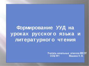 Формирование УУД на уроках русского языка и литературного чтения Учитель нача