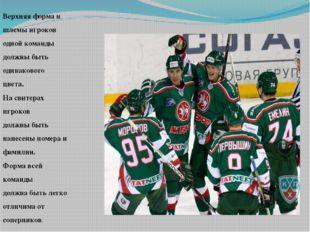 Верхняя форма и шлемы игроков одной команды должны быть одинакового цвета. Н