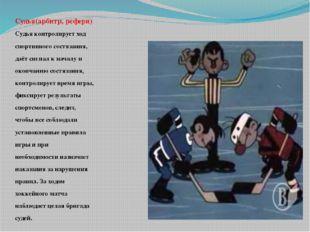 Судья(арбитр, рефери) Судья контролирует ход спортивного состязания, даёт сиг
