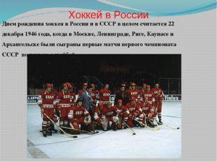 Хоккей в России Днем рождения хоккея в России и в СССР в целом считается 22 д