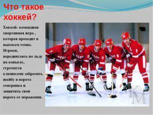 Что такое хоккей? Хоккей- командная спортивная игра , которая проходит в выс