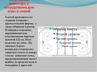 Хоккей проводится на ледяной площадке , прямоугольной формы, с закруглёнными