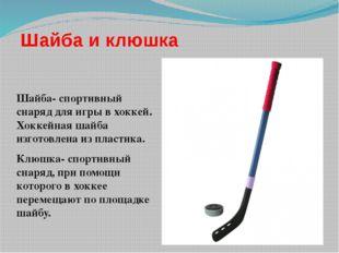 Шайба и клюшка Шайба- спортивный снаряд для игры в хоккей. Хоккейная шайба из
