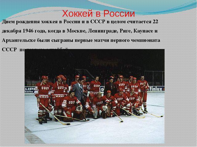 Хоккей в России Днем рождения хоккея в России и в СССР в целом считается 22 д...
