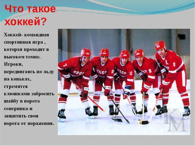 Что такое хоккей? Хоккей- командная спортивная игра , которая проходит в выс...