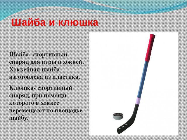 Шайба и клюшка Шайба- спортивный снаряд для игры в хоккей. Хоккейная шайба из...